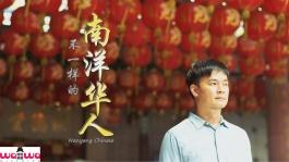 Nanyang Chinese