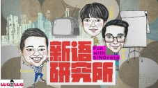 Fun With SINGnese