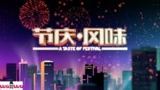 A Taste of Festival