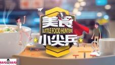 Little Food Hunters