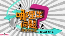 Shoot It! 2