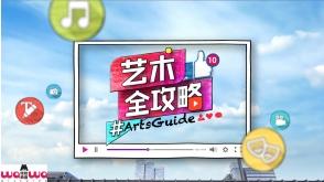 Arts Guide