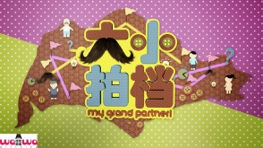 My Grand Partner