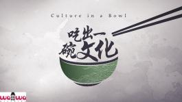 吃出一碗文化