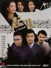 《起飞》 DVD