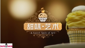 甜味·艺术